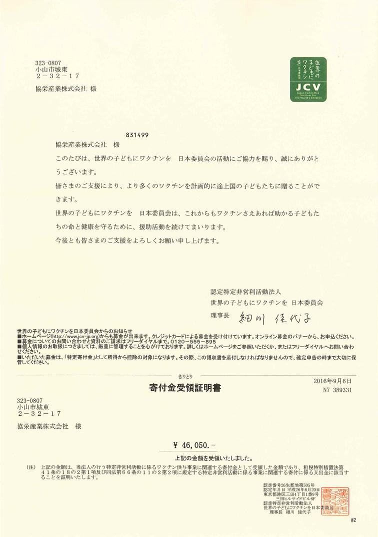 【ワクチンキャップ運動】寄付完了のご報告