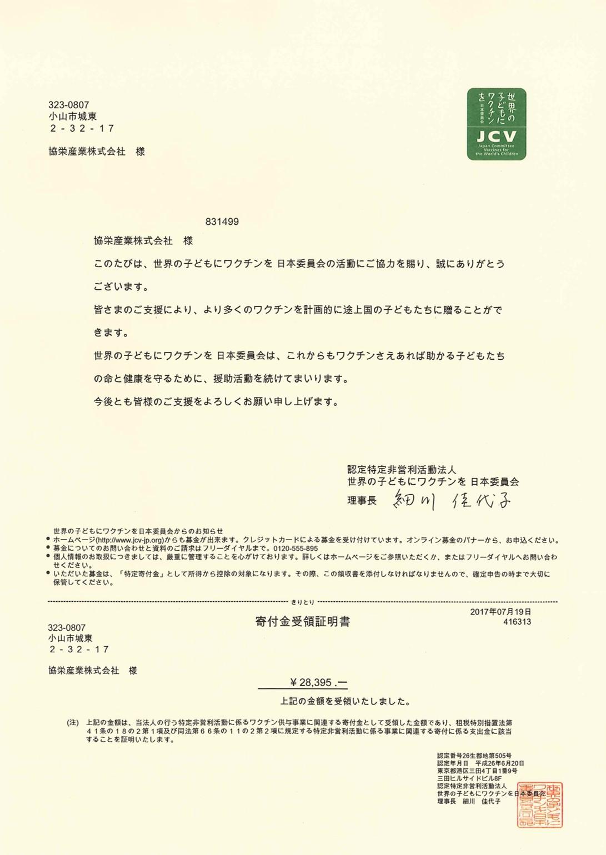 ワクチンキャップ運動 協栄産業 ジャパンテック ペットボトルキャップ