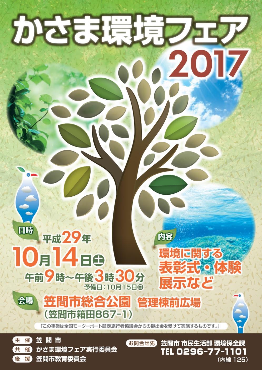 協栄産業 ジャパンテック かさま環境フェア PETボトル リサイクル