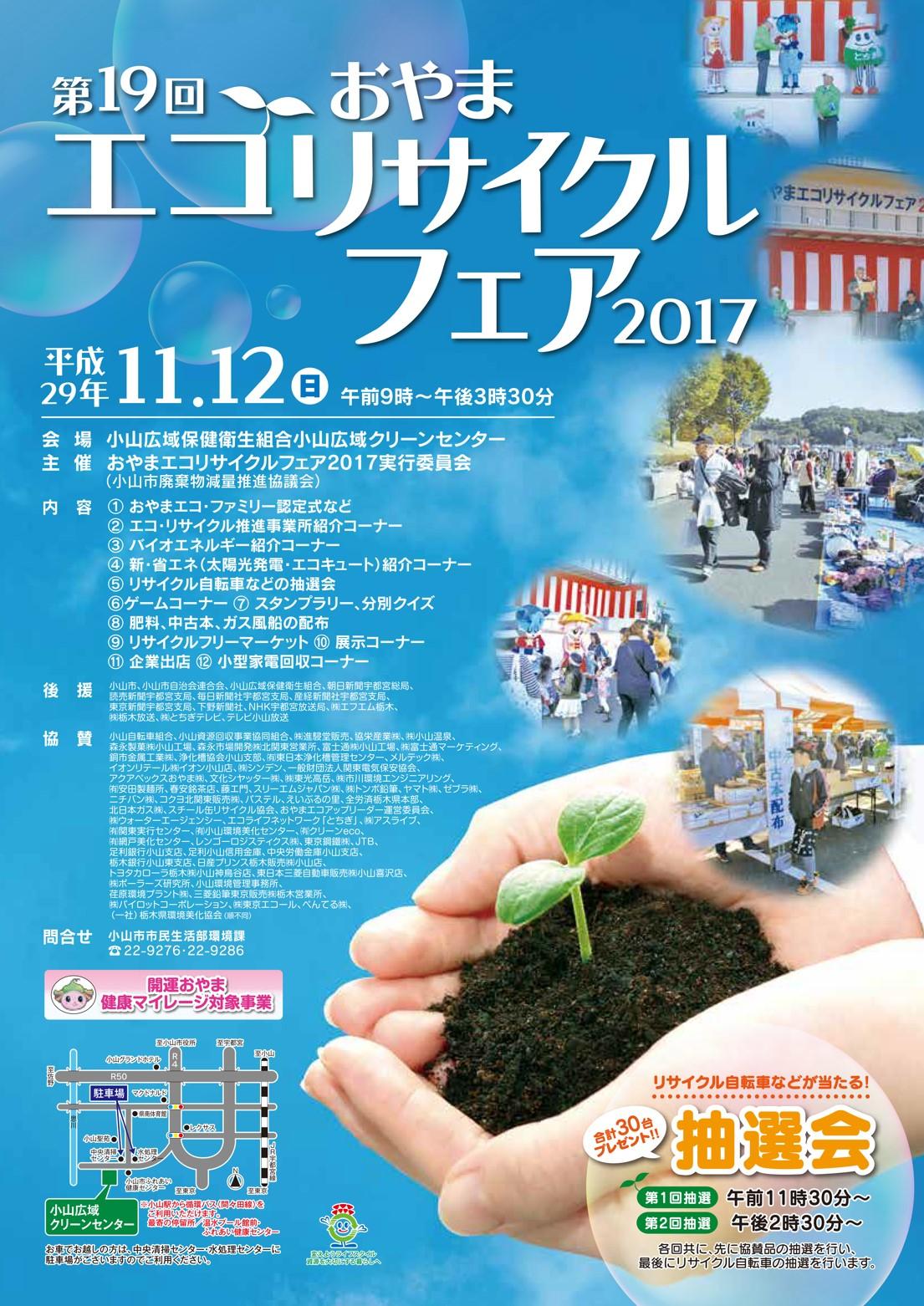 協栄産業 ジャパンテック PETボトル ペットボトル リサイクル ボトルtoボトル BtoB エコリサイクルフェア
