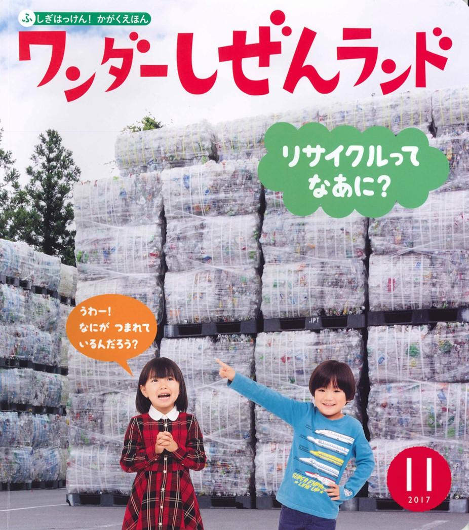 ワンダーしぜんランド 協栄産業 ジャパンテック ペットボトル PETボトル リサイクル