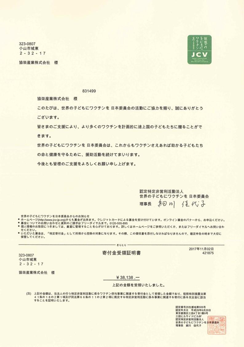 協栄産業 ジャパンテック ワクチンキャップ運動 ワクチンキャップ委員会 PETボトル ペットボトル キャップ 世界の子供にワクチンを日本委員会 JCV