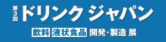 協栄産業 ジャパンテック ドリンクジャパン Drink Japan 全国清涼飲料連合会 リード エグジビジョン ジャパン ビバリッジジャパン MR-PET ペットボトル リサイクル PETボトル 飲料廃棄 期限切れ飲料 廃プラ 海洋ごみ 自動販売機横 FtoPダイレクトリサイクル
