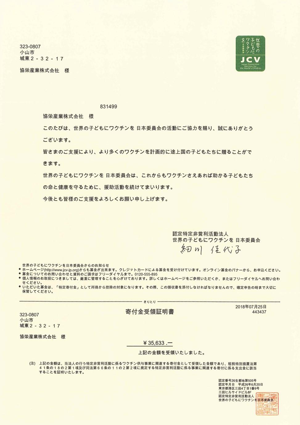 協栄産業 ジャパンテック ワクチンキャップ運動 ワクチンキャップ委員会 PETボトル ペットボトル キャップ 世界の子供にワクチンを日本委員会 JCV 東京ペットボトルリサイクル リサイクル エコキャップ