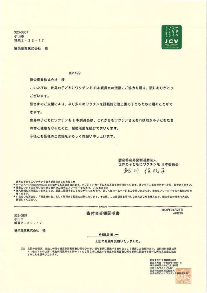 200513 ワクチンキャップ運動寄付金領収書
