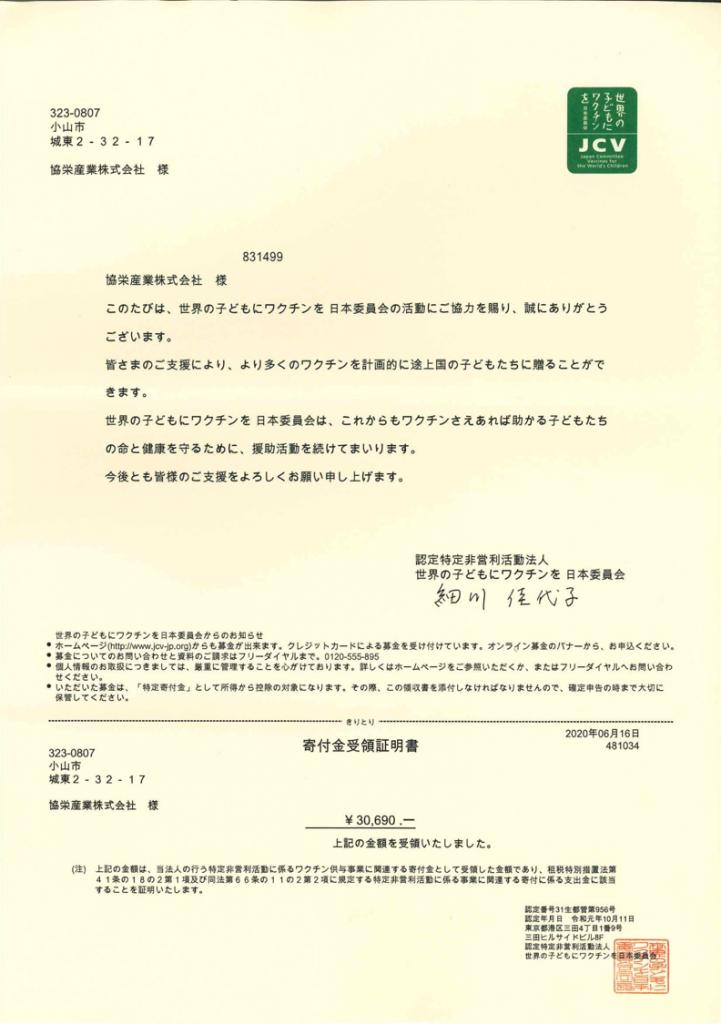 200624ワクチンキャップ運動寄付金領収書